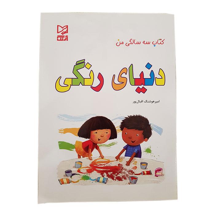 کتاب کاربرگ 3 ساله ها دنیای رنگی