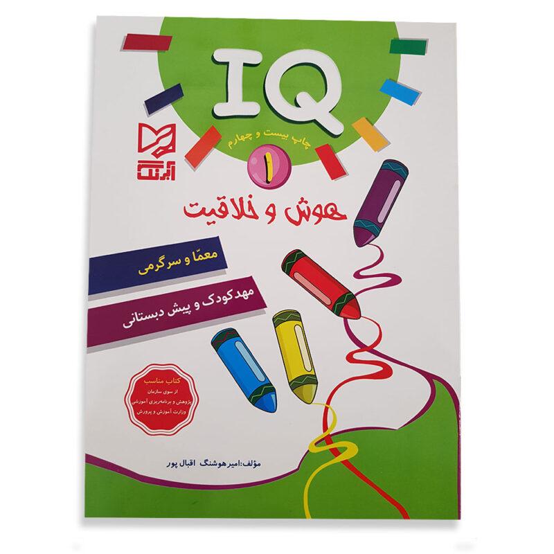 کتاب کاربرگ هوش و خلاقیت جلد 1