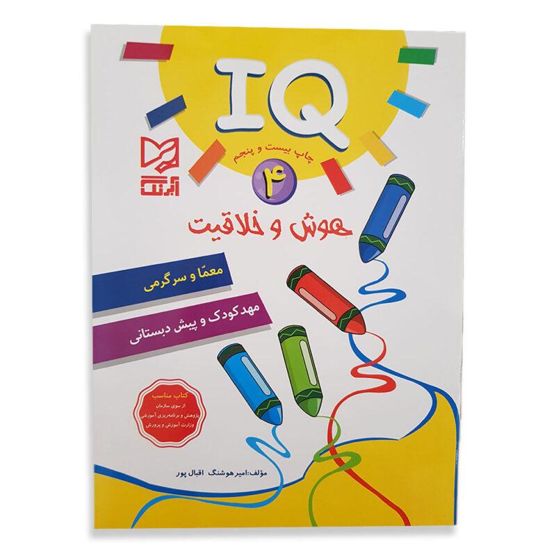 کتاب کاربرگ هوش و خلاقیت جلد 4