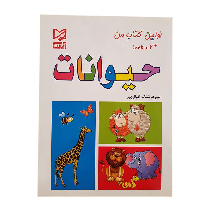 کتاب کاربرگ دو ساله حیوانات