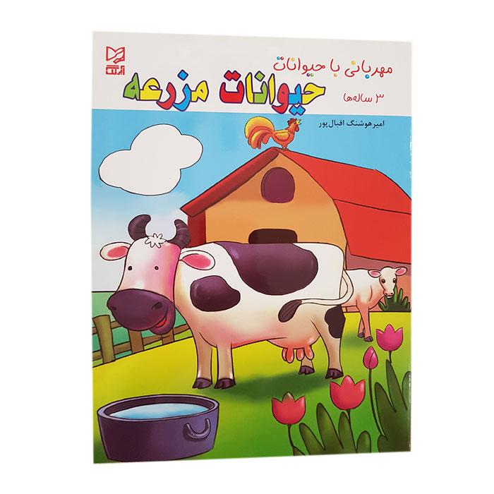کتاب کاربرگ حیوانات 3 ساله ها مزرعه