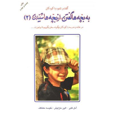 کتاب به بچهها گفتن از بچهها شنیدن (جلد دوم)