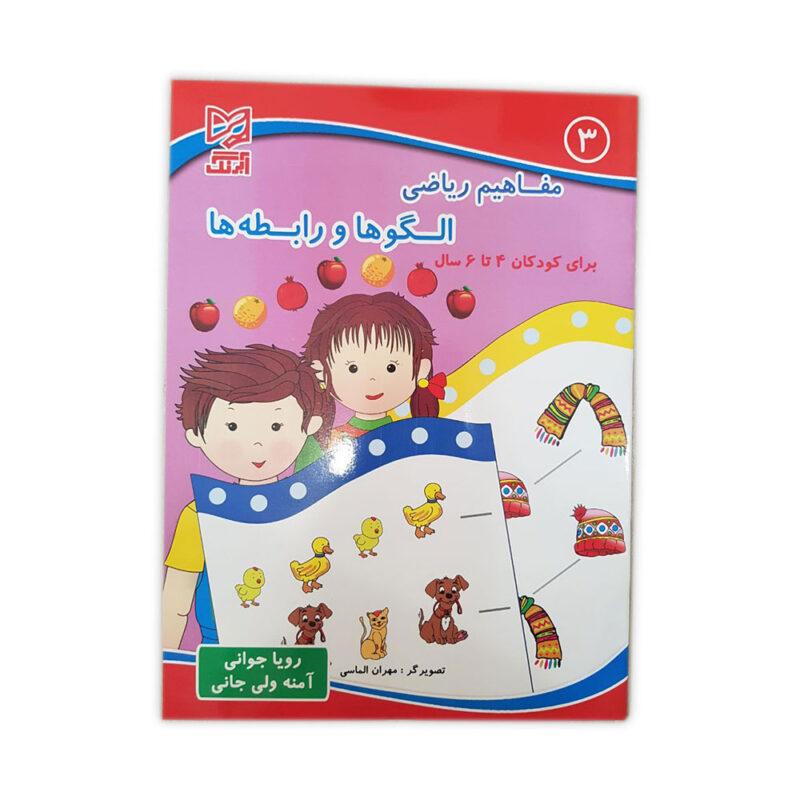 کتاب کاربرگ ریاضی جلد 3