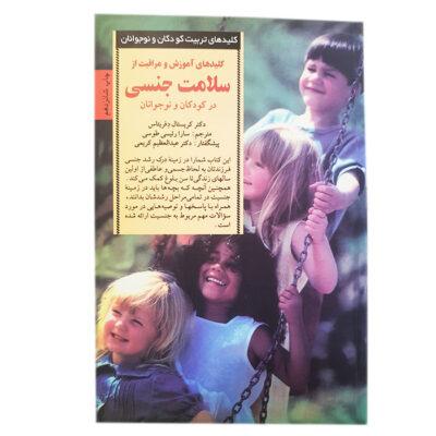 کتاب سلامت جنسی در کودکان و نوجوانان