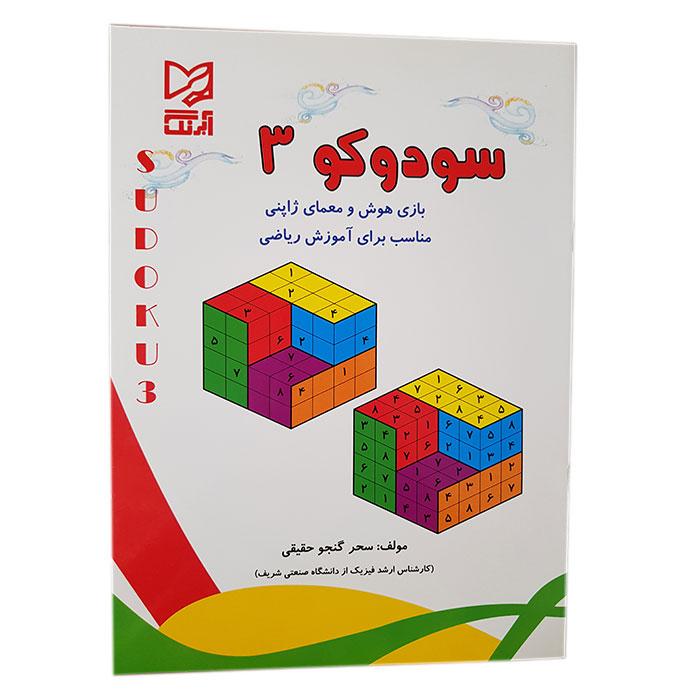 پکیج هوش و سرگرمی ۷ تا ۱۰ سال سودوکو 3