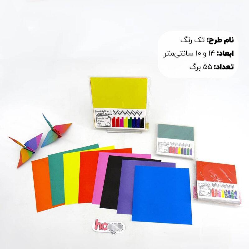 کاغذ اوریگامی تک رنگ