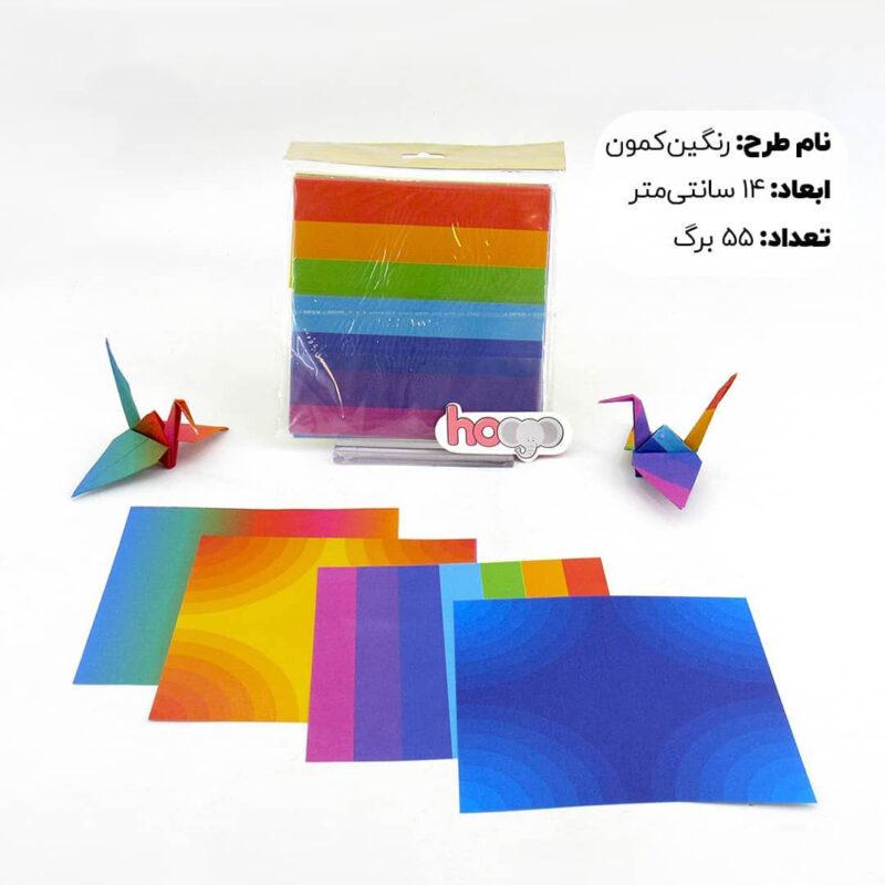 کاغذ اوریگامی رنگین کمون