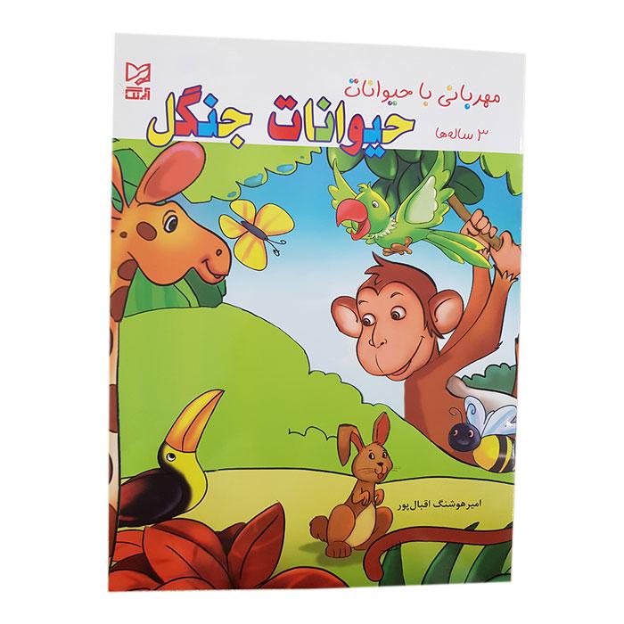 کتاب کاربرگ 3 ساله ها حیونات جنگل