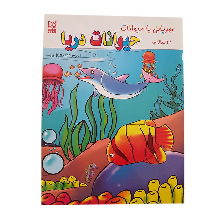 کتاب کاربرگ 3 ساله ها حیونات دریا