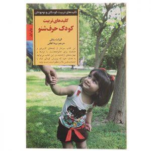 کتاب کلیدهای تربیت کودک حرف شنو